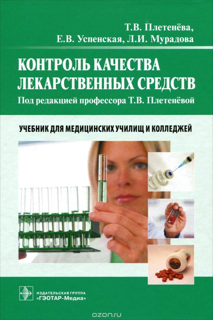 Контроль качества лекарственных средств. Учебник, Т. В. Плетенева, Е. В. Успенская, Л. И. Мурадова