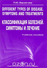 "Скачать книгу ""Different Types of Disease: Symptoms and Treatments, Л. Ю. Берзегова"""