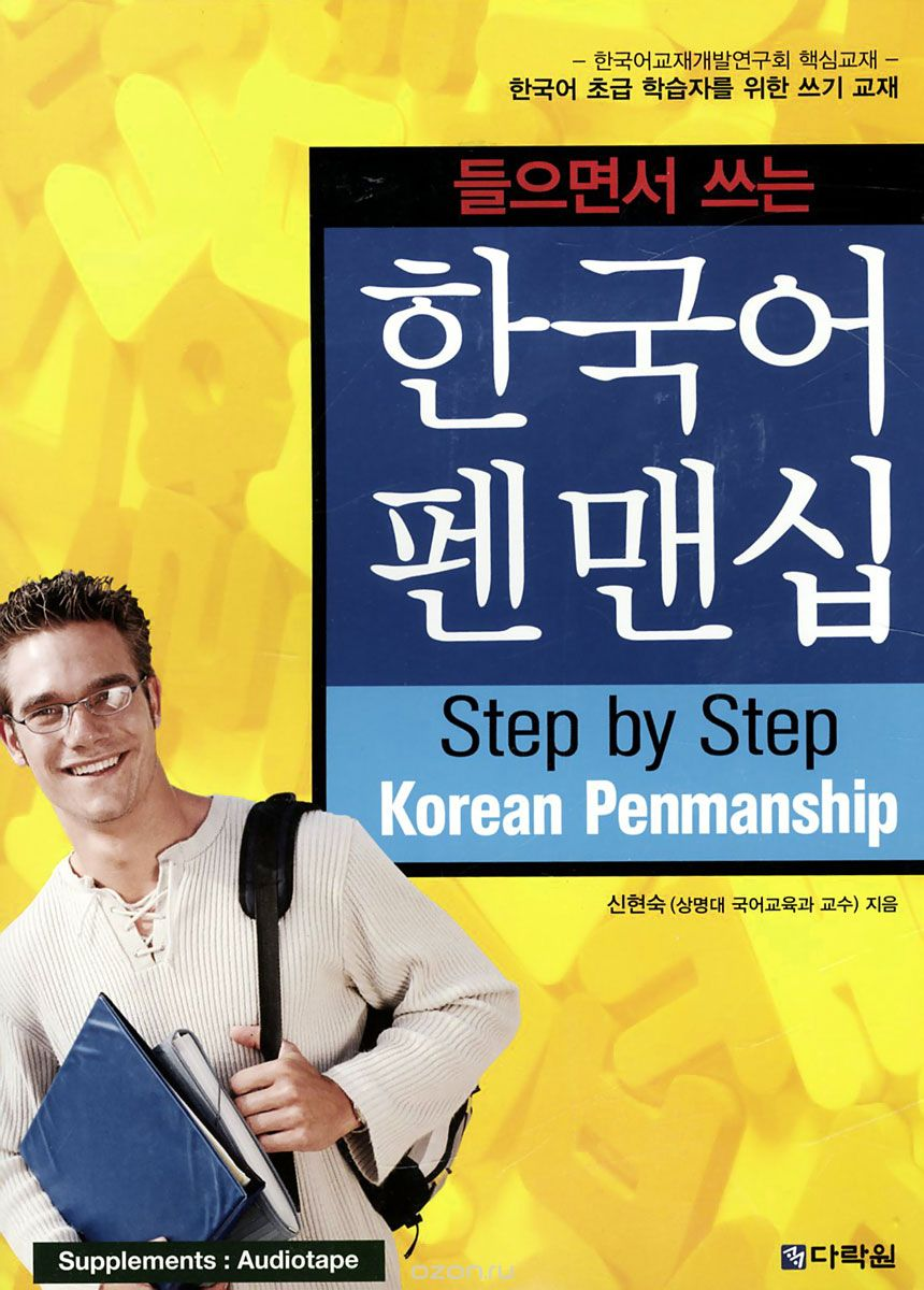 "Скачать книгу ""Step by Step Korean Penmanship (+ аудиокассета), Hyonsook Shin"""